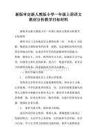 新版审定上册教版年级一小学语文教材新人v上册昌平小学沙河镇图片