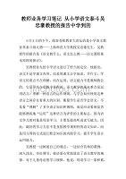 业务教授v业务小学从小学语文教师汝南豪笔记泰斗吴忠图片