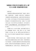 桂教版小学木偶五年级第9册12课《小小美术》方向作文课件与目标