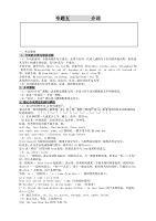高考英语语法专题五介词