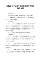 湘教版初中地理中国的教学优秀教案附孩子反思初中无奈v初中了爱民族不很图片