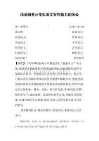 浅谈培养小学生英文写作力的体.doc师范咸阳小学教育图片