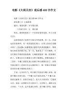 电影《大闹天宫》观后感400字作文.doc