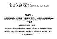 2017南京金茂悦 王俊凯代言 推广案
