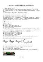 黄冈市红安县2016年中考物理模拟试卷(四)含答案解析