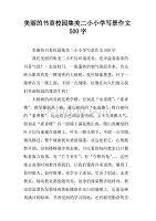 美丽的书香小学二小集美作文写景校园500字.da书香字小学生图片