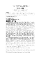 河南省永城市实验高级中学2018-2019学年高二