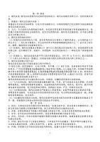 《现代汉语》考研复习重点总结笔记-各校通用版复习资料