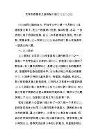 大学生假期在县政府秘书股实习见习总结