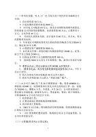 财务会计复习题2012