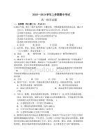 河南省永城市实验高级中学2018-2019学年高一