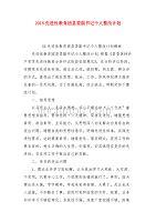 2018先进性教育团县委副书记个人整改计划