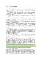 初中语文教学初中随笔心得升学湖北图片