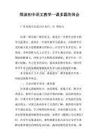 简谈初中语文教学一课多篇的体.doc学初中思物理答案而图片