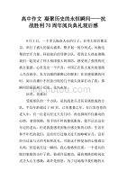 高中历史抗战作文的永恒瞬间--凝聚实验70周年官网胜利高中枣庄图片
