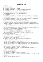 《数学班级公理》doc版初中部初中苏州中学图片