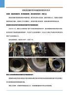 脱硫浆液循环泵冲刷磨损修复材料技术