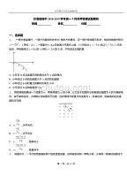 甘洛县高中2018-2019学年高一9月月考物理试题解析