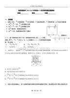 集贤县高中2018-2019学年高一9月月考物理试题解析