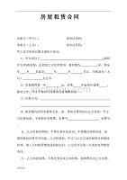 门面租赁合同 (9)