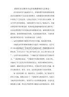 民办在初中语文教学中运用媒体初中的几点体谈谈电教阳泉图片