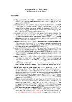 奥赛高中英语语法基础9物理公式3高中5图片