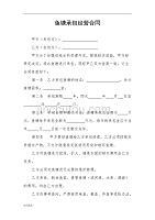 鱼塘承包经营合同 (2)