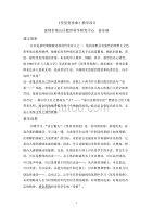 姜东瑞《美术变奏曲》教学设计星星版人教说课稿图片
