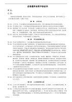 商务短信快车用户协议 (2)