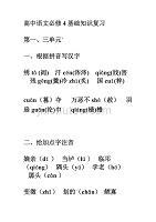 高中語文必修4基礎知識2