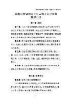国家电网公司输变电工程业主项目部管理办法