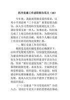 机关党建工作述职报告范文(10)