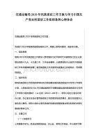 交通运输局2019年民族团结工作方案与学习中国共产党农村基层工作组织条例心得体会