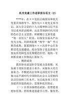 机关党建工作述职报告范文(2)