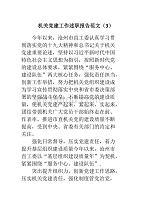 机关党建工作述职报告范文(3)