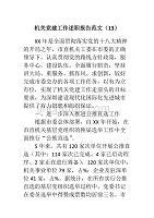机关党建工作述职报告范文(13)