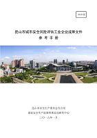 城市安全风险评估试点成果文件参考手册V.4.0-20180313