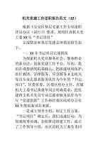 机关党建工作述职报告范文(12)