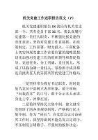 机关党建工作述职报告范文(7)