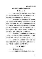 国家电网公司基建队伍管理规定
