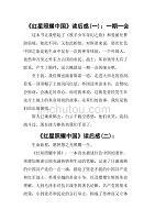 《紅星照耀中國》讀后感5篇