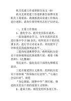 机关党建工作述职报告范文(9)