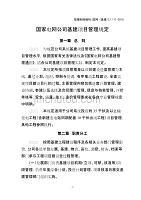 国家电网公司基建项目管理规定