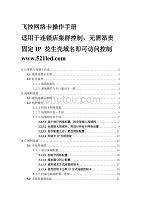飞控网络卡操作手册 麒麟电子花生壳域名集群控制卡操作