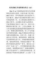 机关党建工作述职报告范文(11)(1)