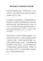 黨政文秘:新時代新擔當大討論活動動員大會發言稿