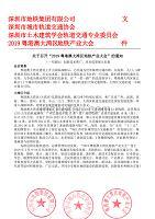 2019粤港澳大湾区地铁产业大会一号通知
