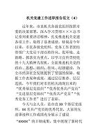 机关党建工作述职报告范文(4)