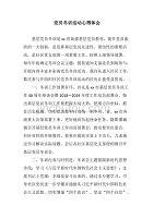 党政文秘:党员冬训活动心得体会