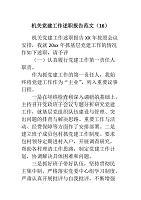 机关党建工作述职报告范文(16)